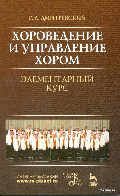 Хороведение и управление хором элементарный курс - дмитревский г